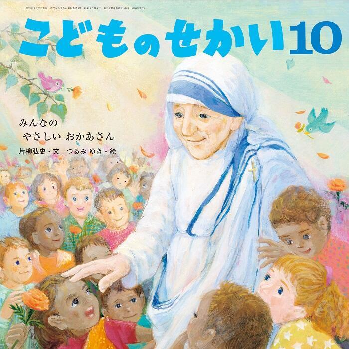月刊絵本雑誌『こどものせかい 10月号』みんなのやさしいおかあさん