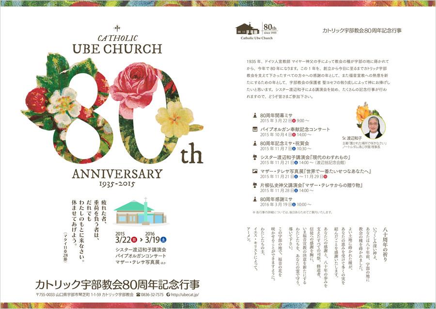 カトリック宇部教会80周年記念行事ポスター